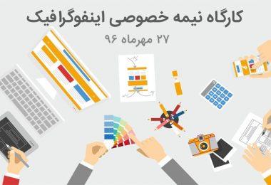 برگزاری کارگاه نیمه خصوصی اینفوگرافیک - 27 مهرماه (2)