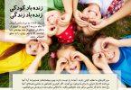 اینفوگرافیک روز جهانی کودک