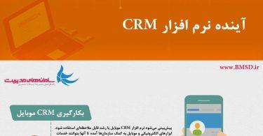 اینفوگرافیک آینده نرم افزار CRM