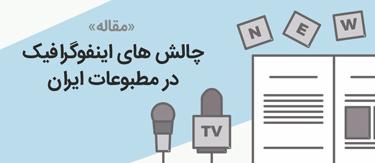 چالشهای اینفوگرافیک در مطبوعات ایران-