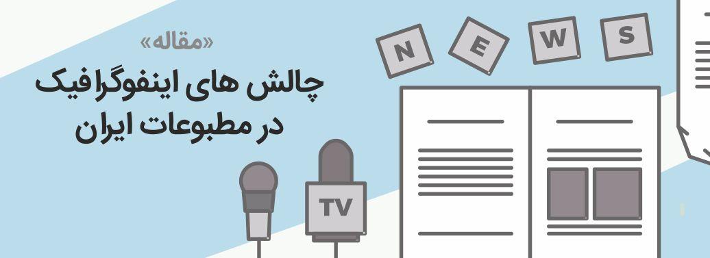 چالشهای اینفوگرافیک در مطبوعات ایران