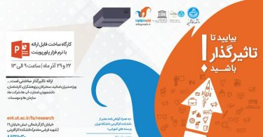 Banner-ppt-workshop-azar96