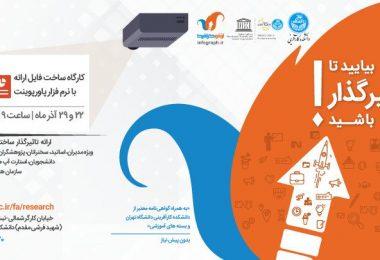 Banner-ppt-workshop-azar96