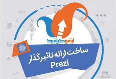 کارگاه ساخت ارائه تأثیرگذار در Prezi