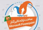 کارگاه ساخت ارائه تأثیرگذار در PowerPoint