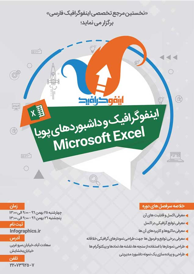 کارگاه اینفوگرافیک و داشبوردهای پویا در Excel
