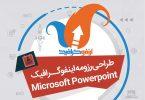 کارگاه طراحی رزومه اینفوگرافیک در PowerPoint