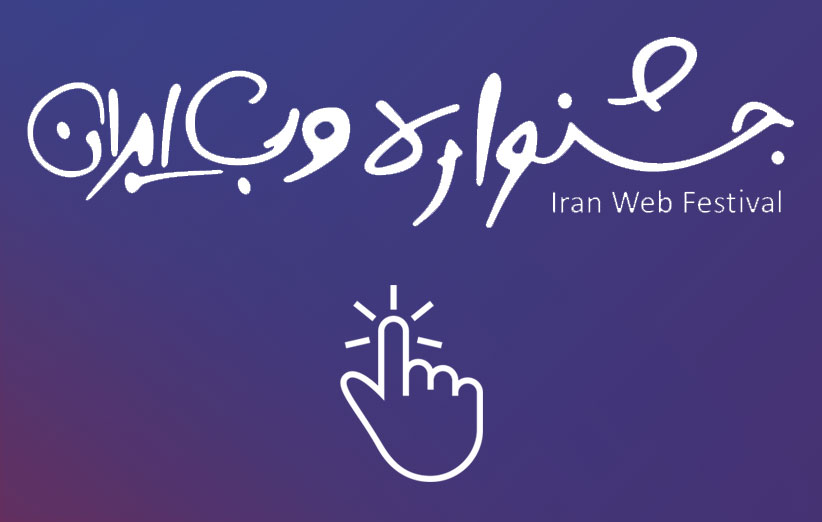 iran_web_festival-ok.jpg