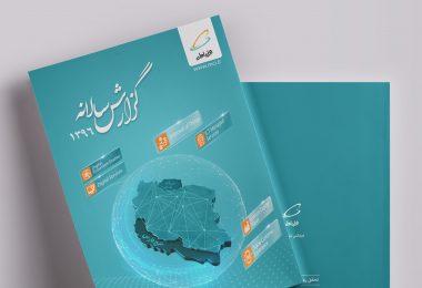annual report 1396