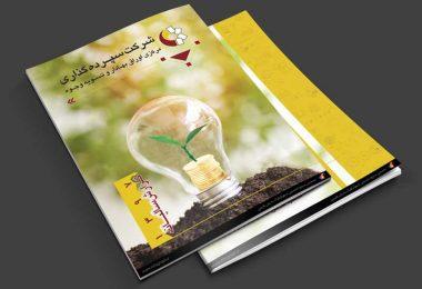 samat annual report