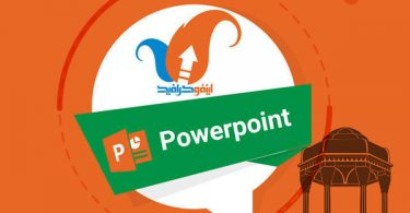 powerpoint-workshop-shiraz
