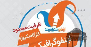 shiraz-infographic-workshop-thumb