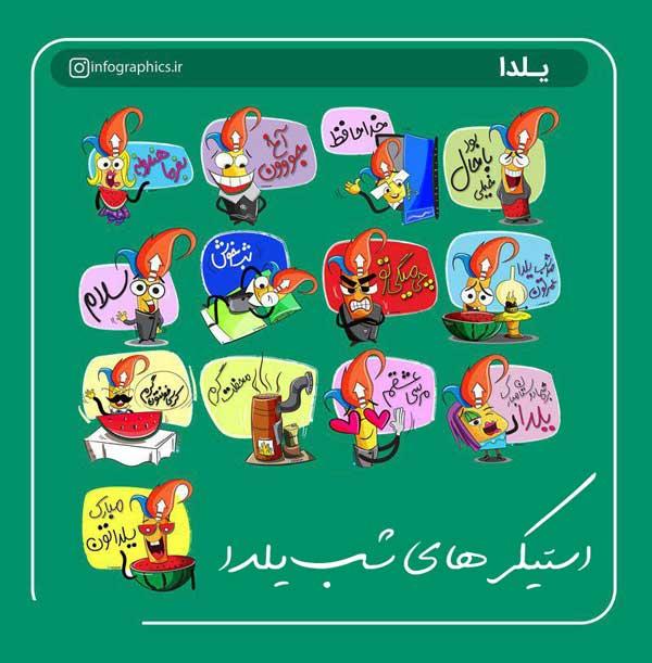 yalda-Stickers.jpg