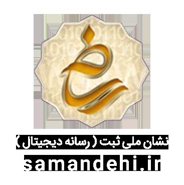 samandehi-ir-1.png