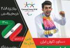 PARALYMPIC PEYONG CHANG 2018