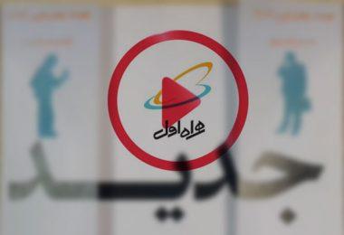 Hamrah-e-Aval-thumbnail