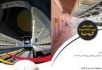 MRC-Project---Tehran-Thumb