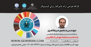 gew workshop