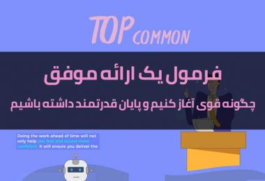 ttop-common-mistakes-make-in-presentations-infographic-visme-thumb