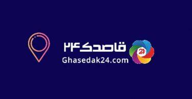 ghasedak-thumb