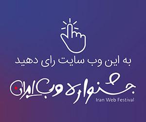iran_web_festival-300x250.jpg