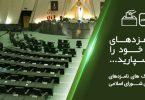 بسته تبلیغاتی انتخابات یازدهمین دوره مجلس شورای اسلامی