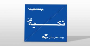 tejarat-insurance-thmb