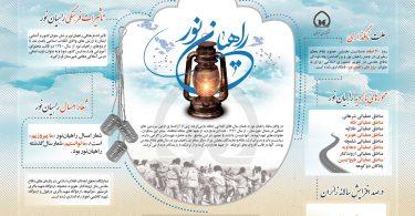 Rahian-noor
