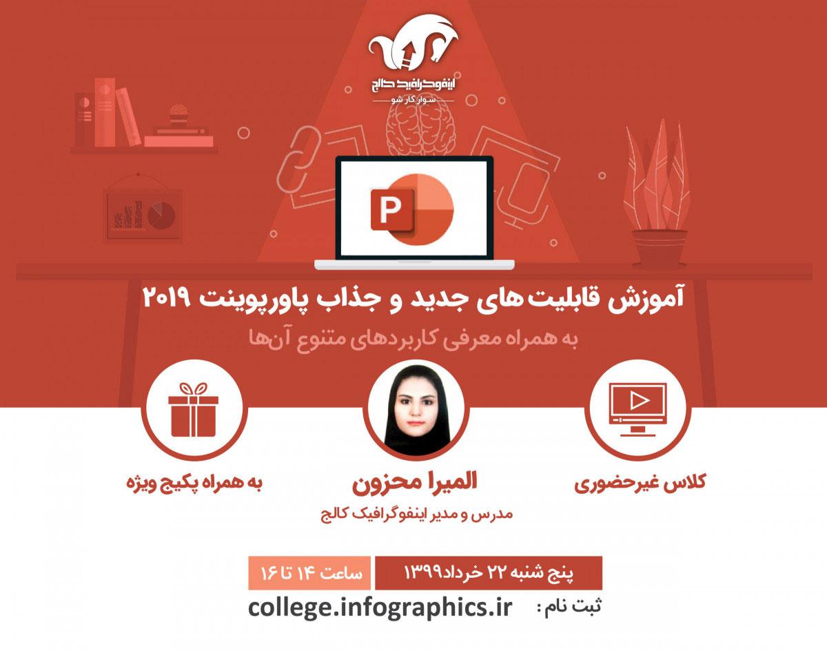 powerpoint-webinar