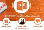 Powerpoint-webinar-thumb