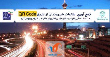 Tehran-QR-Project-981223H-(1)_Page_01