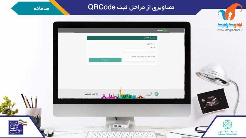 Tehran-QR-Project-981223H-(1)_Page_08