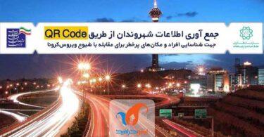 Tehran-QR-ProjectThumb